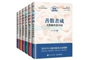 """科技类图书如何俘获大众市场?""""科技改变中国""""丛书有妙招"""