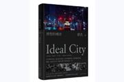 发现属于自己的那座理想城市——一位旅德建筑师的旅行笔记