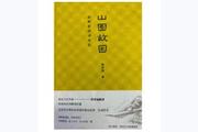 这本南京文史随笔展现了一幅金陵古今山水人文风情画卷