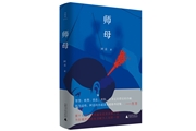 阿袁长篇小说《师母》研讨会在昌举行——透过《师母》看江西文学创作