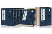 《客家珍稀文书丛刊》广州首发——文献价值、学术价值与社会文化价值兼具