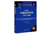 """《经济蓝皮书》: 小康社会、""""十三五""""双收官,预计2020年中国经济增长6.0%左右"""