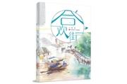 《合欢街》作者王一梅:—— 我所要表达的,是对童年和对家乡深深的感恩和爱