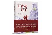 长篇纪实小说《丁香花开了》阅读分享会在南京开幕