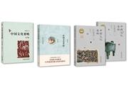 外研社推出《中国文化要略 彩色插图本》——一览传统文化全景,一窥中国文化核心精神