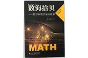 《数海拾贝—数学和数学家的故事》:有用且好玩的知识宝库