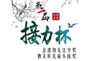 第二届接力杯金波幼儿文学奖和第二届接力杯曹文轩儿童小说奖征稿延期启事
