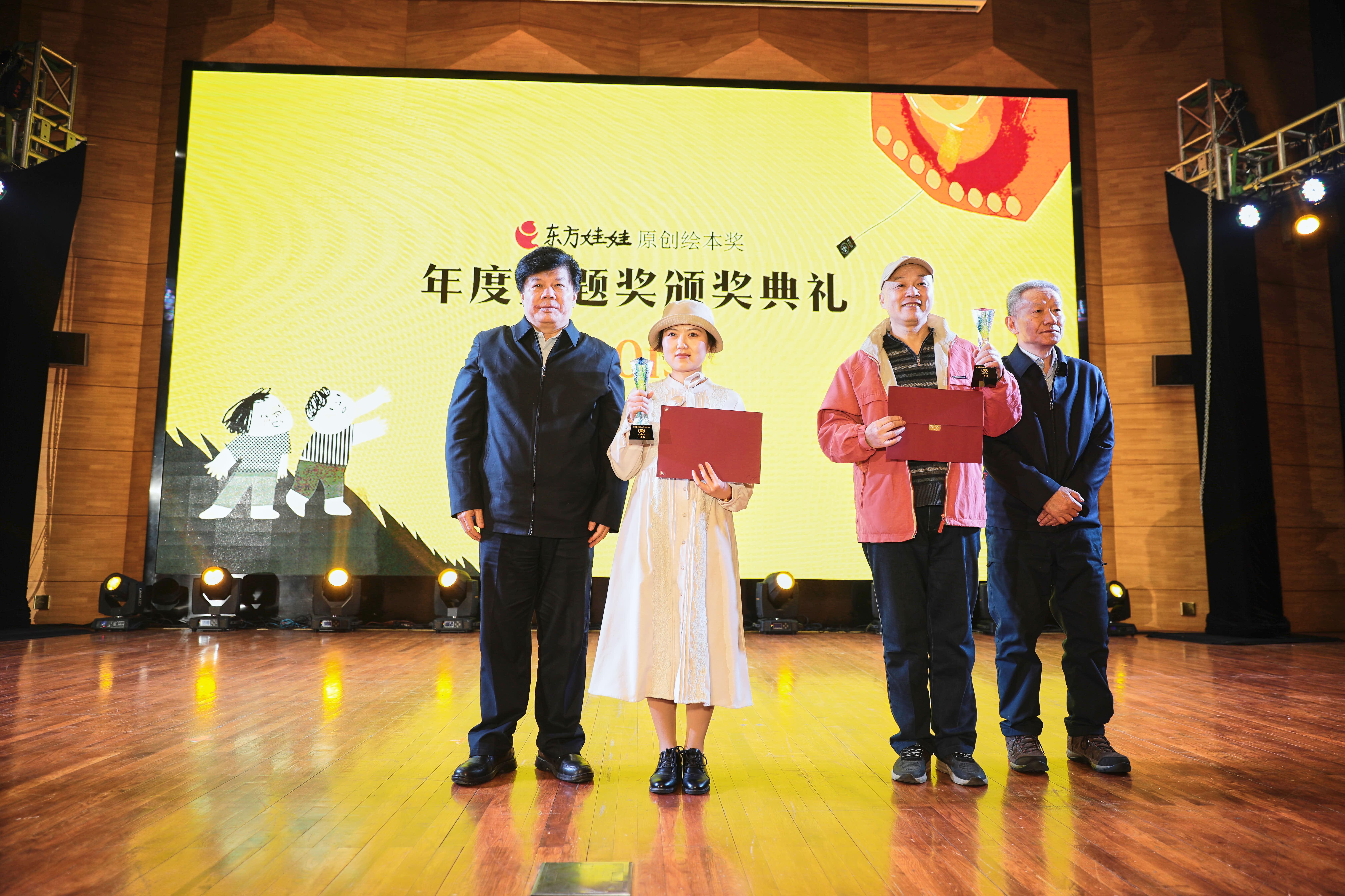 东方娃娃原创绘本奖——首届原创绘本论坛暨主题奖颁奖典礼在南京隆重开幕