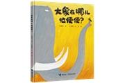 儿童文学作家巩孺萍携新作《大象在哪儿拉便便?》现身南京