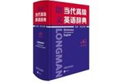《朗文当代高级英语辞典》:一本更适合中国英语学习者的双解词典