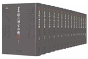 《秦汉六朝字形谱》:为汉字发展确立历史坐标,勾连汉字形体发展轨迹