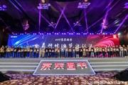 京东图书合作伙伴大会公布2020价值发展战略