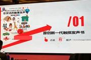 安徽科学技术出版社2020年经销商答谢会在京开幕