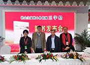 文心出版社新书《社会主义核心价值观三字经》在京首发