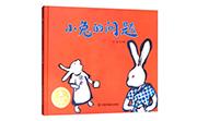 儿童时代图画书《小兔的问题》影视版权在京签约