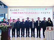 2020北京图书订货会|民心与天下—— 《1949:中国共产党怎样赢取民心》新书发布会在京举行