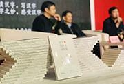 《汉字为什么这么美》新书于北京图书订货会首发