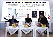 《聊斋新义》新书故事会在京启幕——汪朗、史航、止庵趣话聊斋