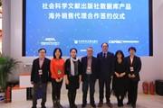 社会科学文献出版社数据库产品海外销售代理合作签约仪式在京举行