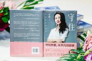 《守住:活出最好的自己》新书发布,浮华世界里的治愈生活范本