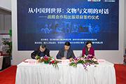 从中国到世界:文物与文明的对话—战略合作和出版项目签约仪式在京开幕