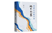 《西藏之水救中国:地下水篇》发布,为中国解决水资源问题指明地下路径
