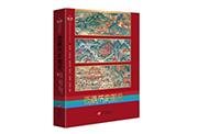 """""""视觉西藏—西藏传统文化传承与弘扬丛书""""暨 《西藏历史图说》新书发布"""