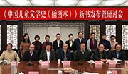 《中国儿童文学史(插图本)》新书在京首发