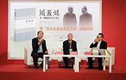 """《倾盖录》新书首发,刘一闻、鲍贤伦谈""""面向未来的书法创作"""""""