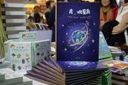 天文类少儿科普绘本《走,观星去》在京首发