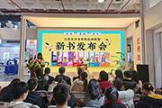 曹文轩推荐系列图书《儿童文学名家精品典藏馆》在京首发