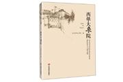 """""""新京味小说""""《西单大杂院》签售会在京举行"""