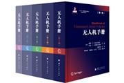 《无人机手册》在京发布,全面阐述无人机理论及技术