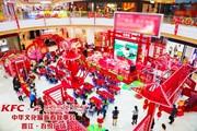 中华文化耀新春,肯德基敬献迎新春视听盛宴