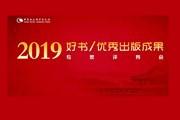 中国社会科学出版社2019年优秀出版成果新鲜出炉