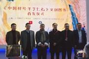 山东科学技术出版社《中国符号·手艺仁心》系列新书在京首发