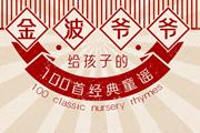 """接力社""""中国传统童谣书系""""有声版新春上线"""