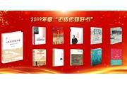 """2019年度""""浙版�髅胶��""""�u�x�Y果在杭揭��"""