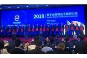 """外教社""""爱听外语""""入围2019年度数字出版精品遴选推荐计划"""