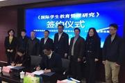 《国际学生教育管理研究》签约仪式在外教社成功举行