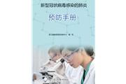 浙江出版推出《新型冠状病毒感染的肺炎预防手册》