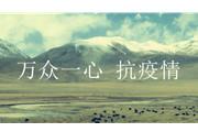 """浙江文艺出版社将出版全国首部""""抗疫""""抒情诗集"""