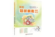 黑龙江科技出版社《新型冠状病毒预防绘本》上市