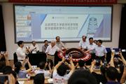 首届京师数学教育大会在京开幕