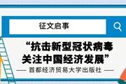 """首经贸出版社征文启事:""""抗击新型冠状病毒 关注中国经济发展"""""""