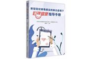 陕西师范大学出版总社推出疫情下心理健康指导手册,供读者免费阅读