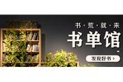 """宅家不宅心:京东图书精心上线新栏目""""书单馆"""""""