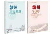 """助力抗疫,江西人民社将两本市情读物传至""""学习强国"""""""