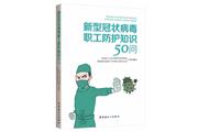 中国工人出版社疫情防控工作全面展开