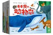 英童书坊推出无需家长陪伴,孩子也能懂的科普绘本